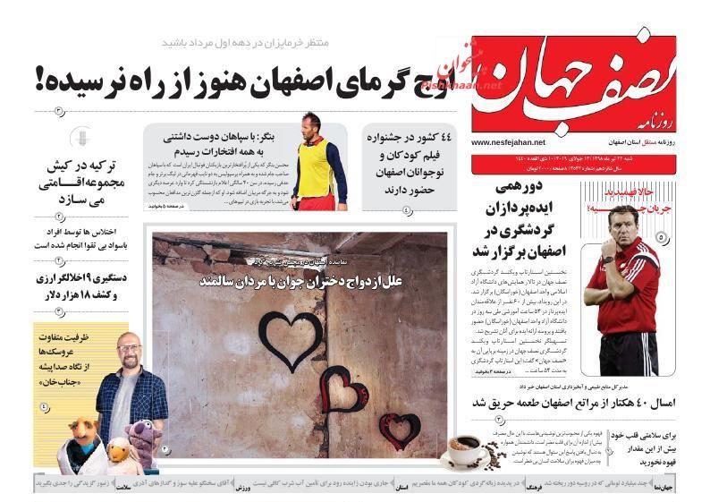 عناوین اخبار روزنامه نصف جهان در روز شنبه ۲۲ تیر :