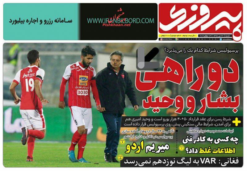 عناوین اخبار روزنامه پیروزی در روز شنبه ۲۲ تیر