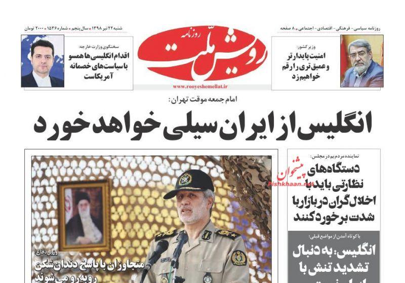 عناوین اخبار روزنامه رویش ملت در روز شنبه ۲۲ تیر :