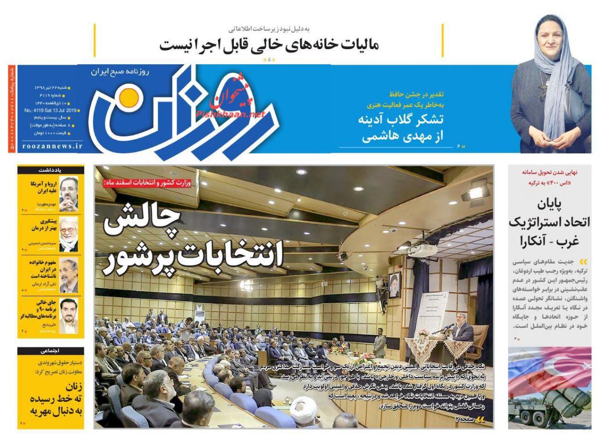عناوین اخبار روزنامه روزان در روز شنبه ۲۲ تیر :