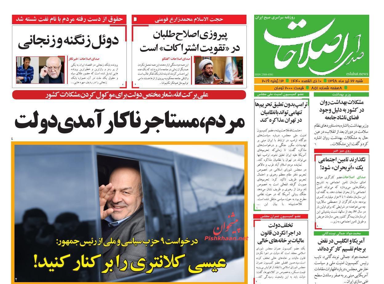 عناوین اخبار روزنامه صدای اصلاحات در روز شنبه ۲۲ تیر :