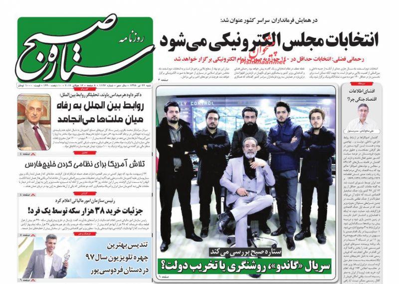 عناوین اخبار روزنامه ستاره صبح در روز شنبه ۲۲ تیر :