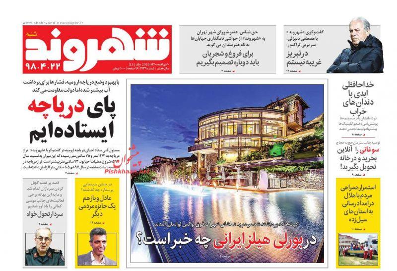 عناوین اخبار روزنامه شهروند در روز شنبه ۲۲ تیر