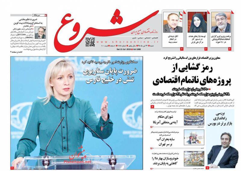 عناوین اخبار روزنامه شروع در روز شنبه ۲۲ تیر :