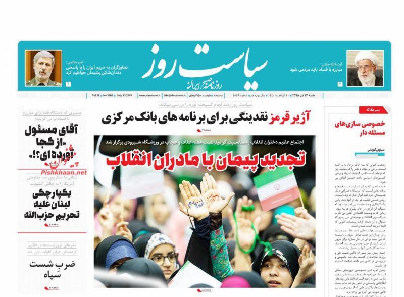 عناوین اخبار روزنامه سیاست روز در روز شنبه ۲۲ تیر :