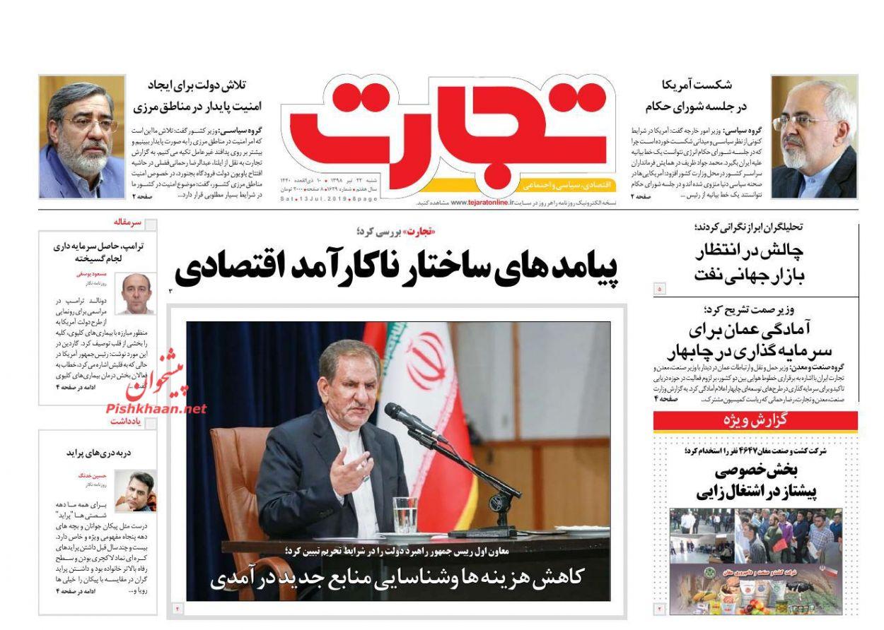 عناوین اخبار روزنامه تجارت در روز شنبه ۲۲ تیر :