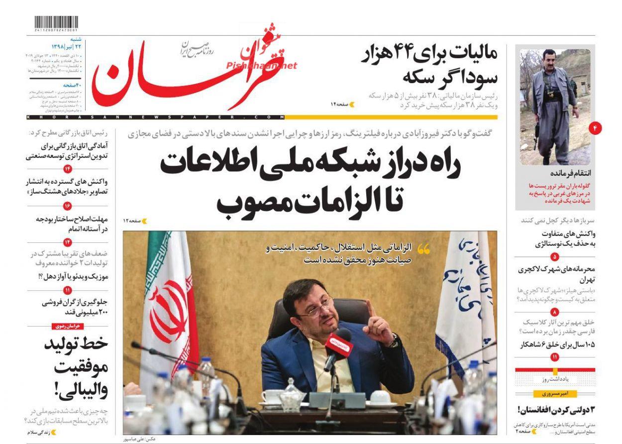 عناوین اخبار روزنامه خراسان در روز شنبه ۲۲ تیر :