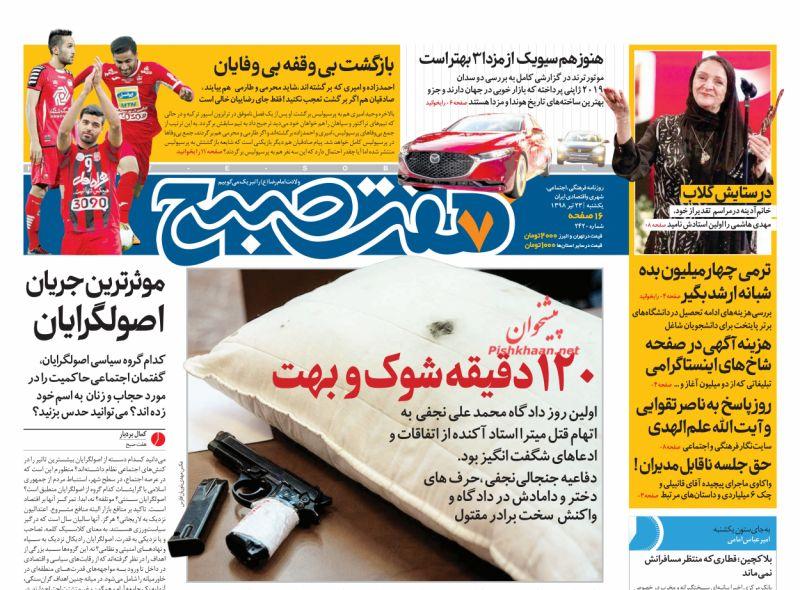 عناوین اخبار روزنامه هفت صبح در روز یکشنبه ۲۳ تیر :