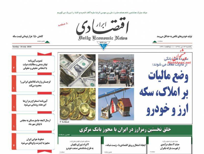 عناوین اخبار روزنامه ابرار اقتصادی در روز یکشنبه ۲۳ تیر :