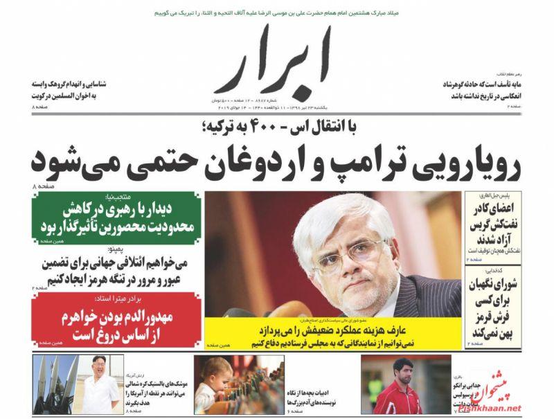 عناوین اخبار روزنامه ابرار در روز یکشنبه ۲۳ تیر