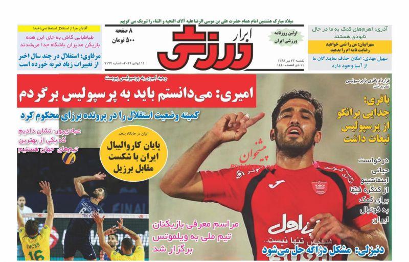 عناوین اخبار روزنامه ابرار ورزشى در روز یکشنبه ۲۳ تیر
