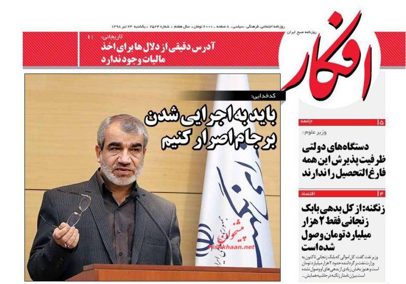 عناوین اخبار روزنامه افکار در روز یکشنبه ۲۳ تیر :