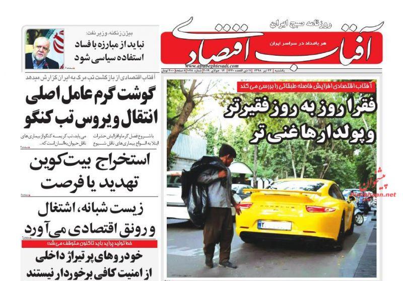 عناوین اخبار روزنامه آفتاب اقتصادی در روز یکشنبه ۲۳ تیر :