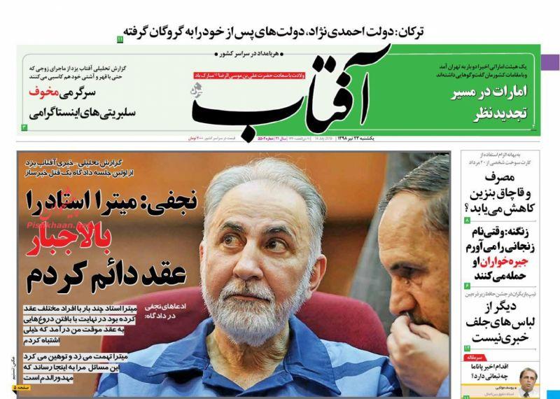 عناوین اخبار روزنامه آفتاب یزد در روز یکشنبه ۲۳ تیر