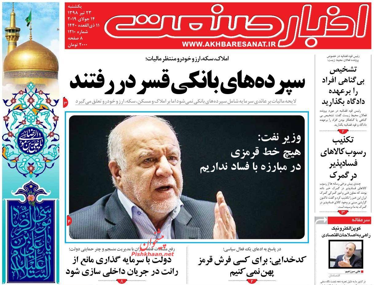 عناوین اخبار روزنامه اخبار صنعت در روز یکشنبه ۲۳ تیر :