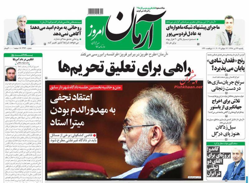 عناوین اخبار روزنامه آرمان امروز در روز یکشنبه ۲۳ تیر