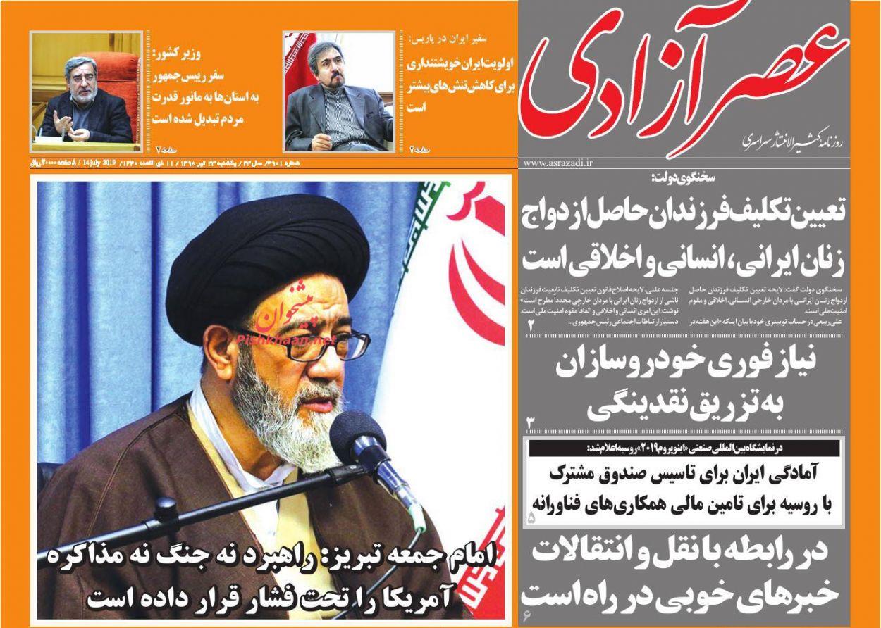 عناوین اخبار روزنامه عصرآزادی در روز یکشنبه ۲۳ تیر :