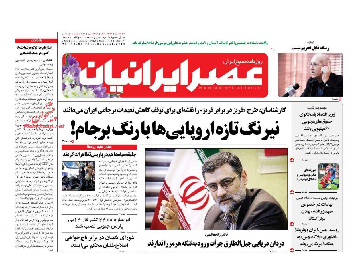 عناوین اخبار روزنامه عصر ایرانیان در روز یکشنبه ۲۳ تیر :