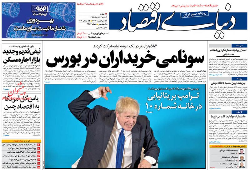 عناوین اخبار روزنامه دنیای اقتصاد در روز یکشنبه ۲۳ تیر :