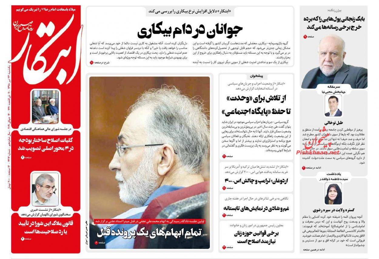 عناوین اخبار روزنامه ابتکار در روز یکشنبه ۲۳ تیر :