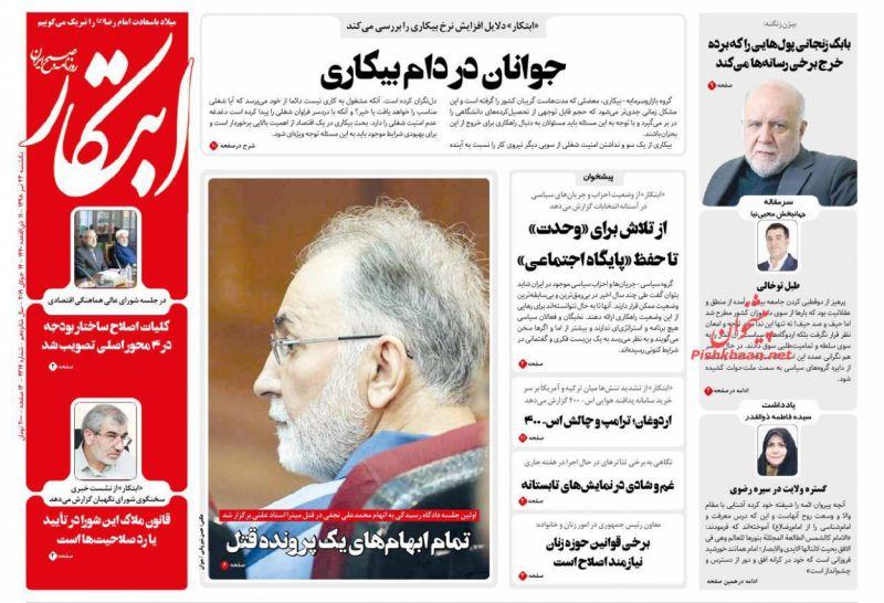 عناوین اخبار روزنامه ابتکار در روز یکشنبه ۲۳ تیر