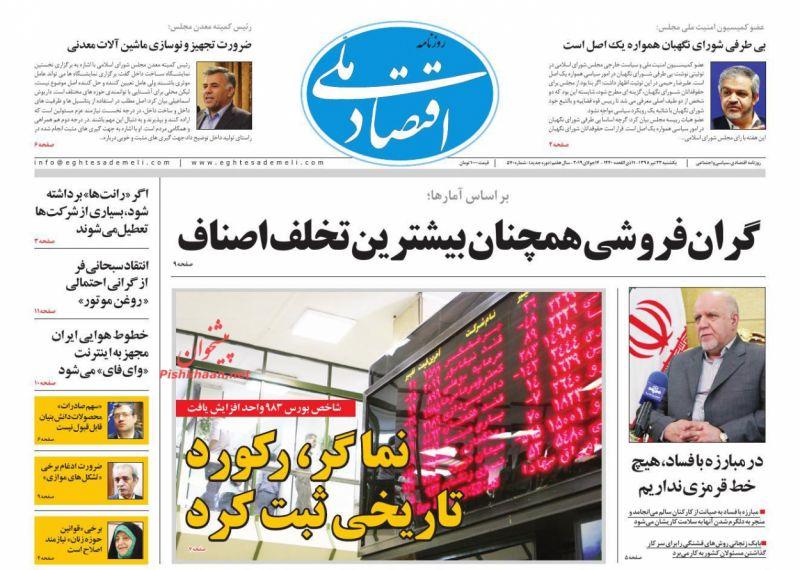 عناوین اخبار روزنامه اقتصاد ملی در روز یکشنبه ۲۳ تیر :