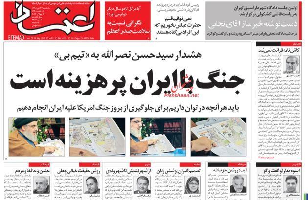 عناوین اخبار روزنامه اعتماد در روز یکشنبه ۲۳ تیر