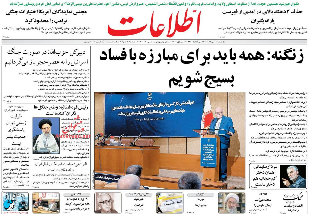 عناوین اخبار روزنامه اطلاعات در روز یکشنبه ۲۳ تیر :