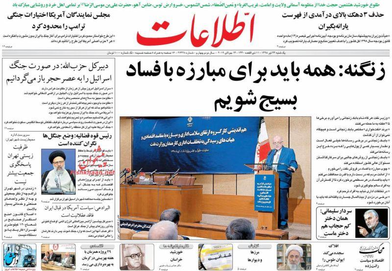 عناوین اخبار روزنامه اطلاعات در روز یکشنبه ۲۳ تیر