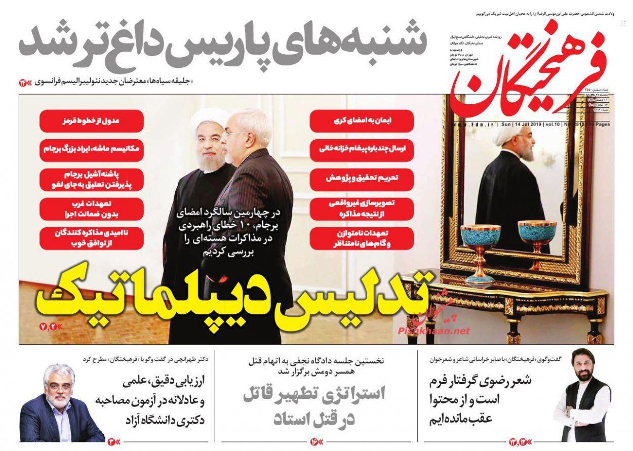 عناوین اخبار روزنامه فرهیختگان در روز یکشنبه ۲۳ تیر :
