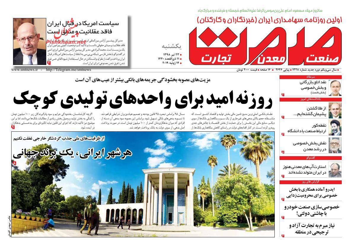 عناوین اخبار روزنامه گسترش صمت در روز یکشنبه ۲۳ تیر :