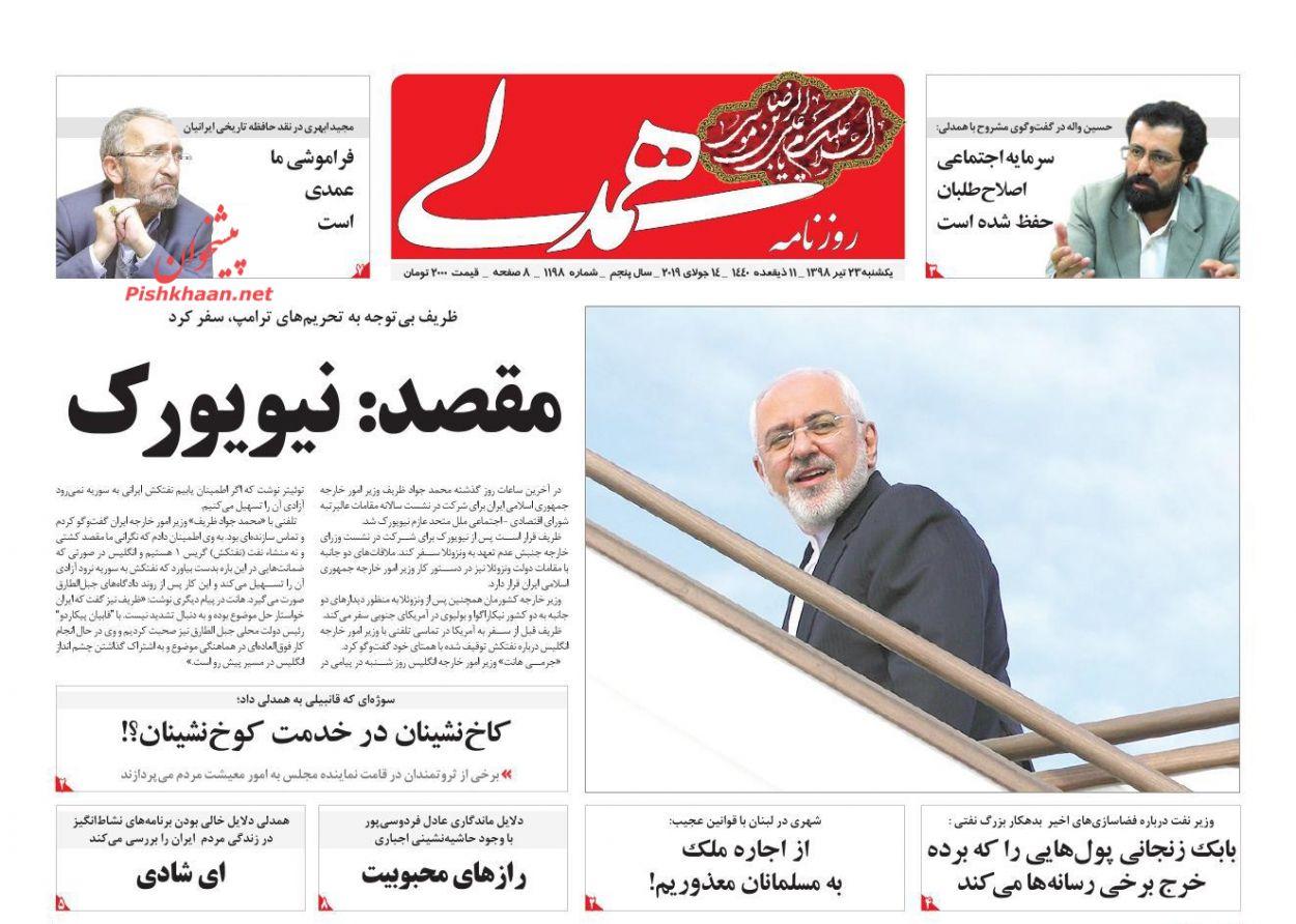 عناوین اخبار روزنامه همدلی در روز یکشنبه ۲۳ تیر :