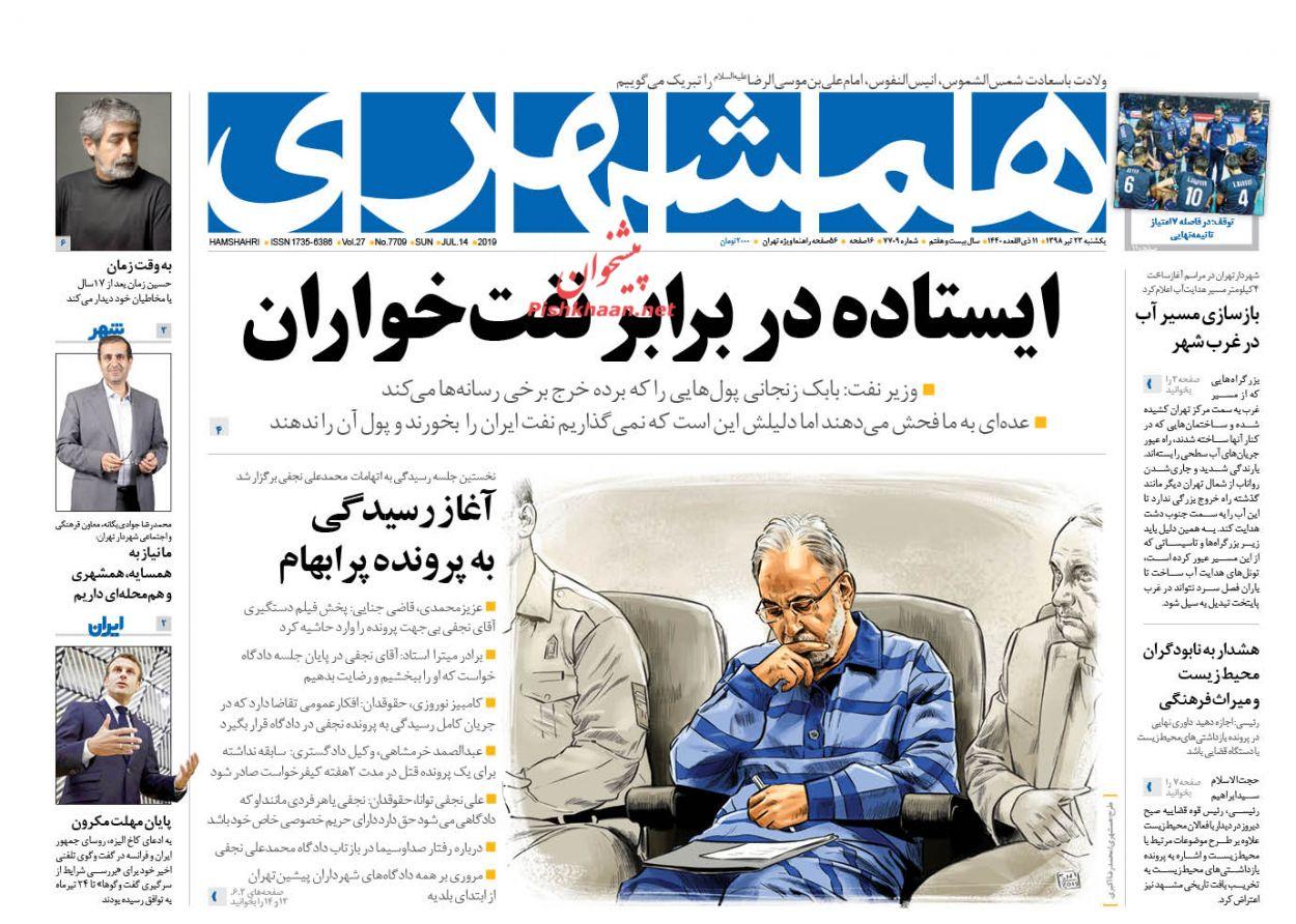 عناوین اخبار روزنامه همشهری در روز یکشنبه ۲۳ تیر :