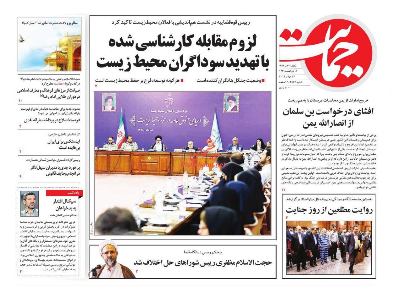 عناوین اخبار روزنامه حمایت در روز یکشنبه ۲۳ تیر :