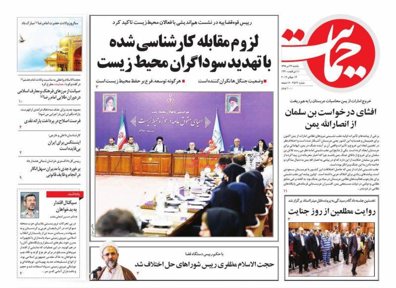 عناوین اخبار روزنامه حمایت در روز یکشنبه ۲۳ تیر