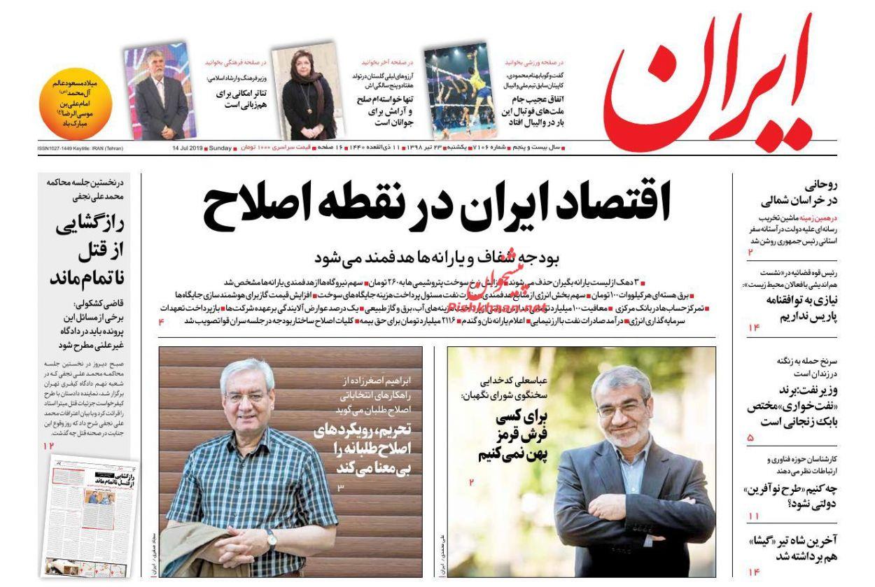 عناوین اخبار روزنامه ایران در روز یکشنبه ۲۳ تیر :