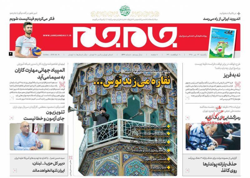 عناوین اخبار روزنامه جام جم در روز یکشنبه ۲۳ تیر
