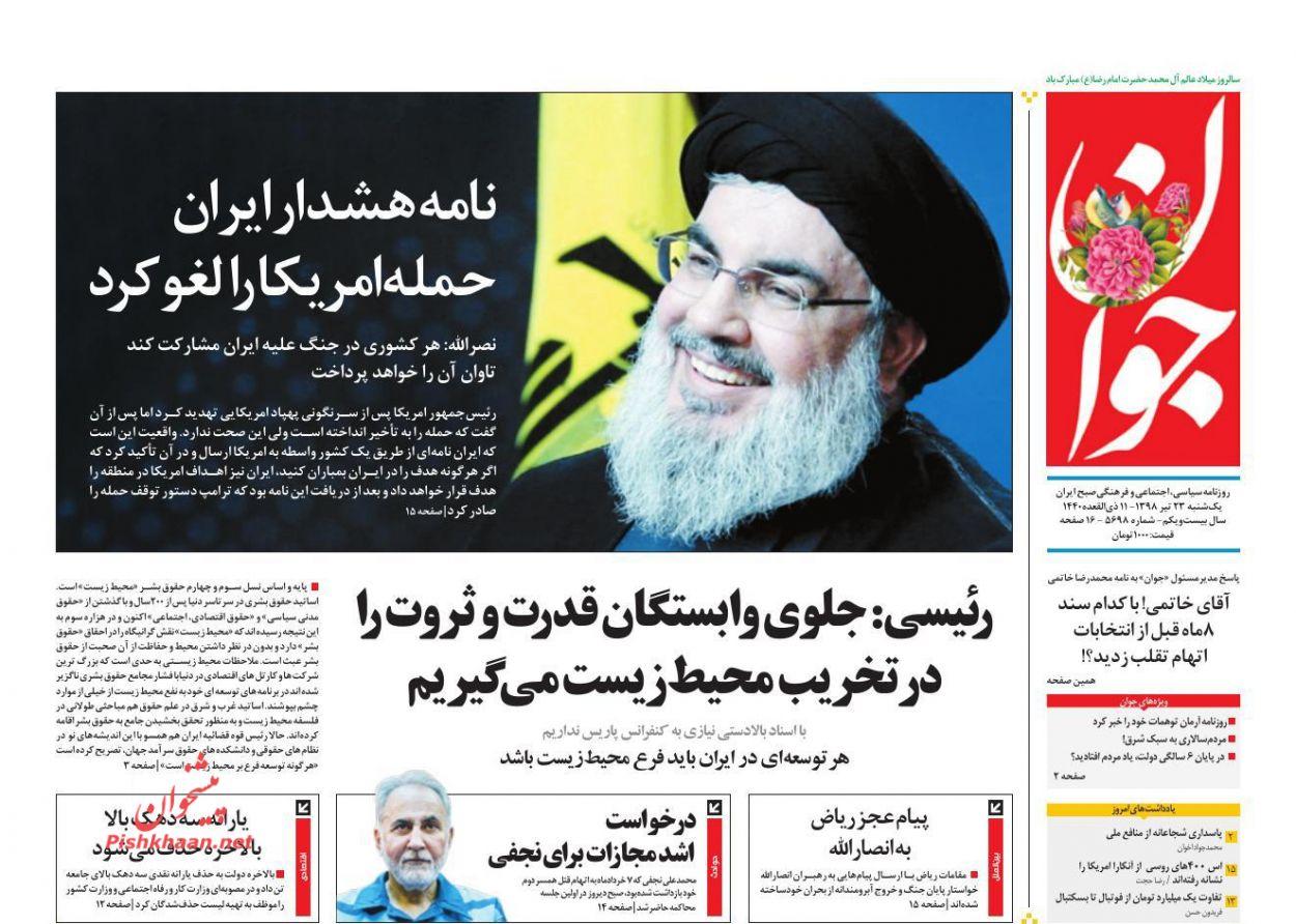 عناوین اخبار روزنامه جوان در روز یکشنبه ۲۳ تیر :