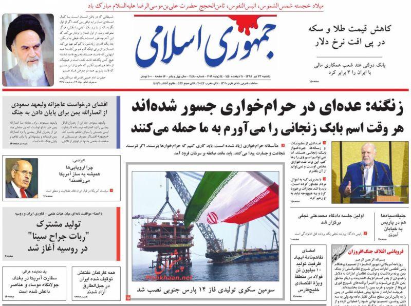 عناوین اخبار روزنامه جمهوری اسلامی در روز یکشنبه ۲۳ تیر :