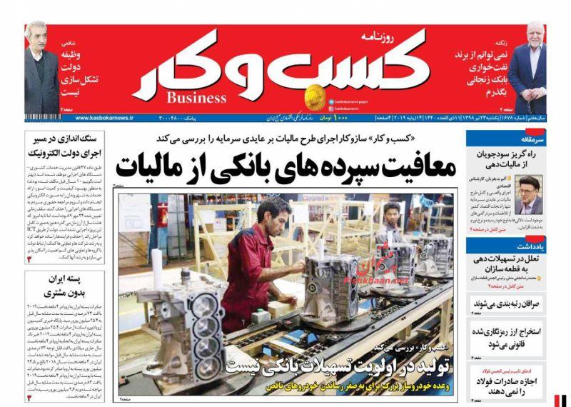 عناوین اخبار روزنامه كسب و كار در روز یکشنبه ۲۳ تیر :