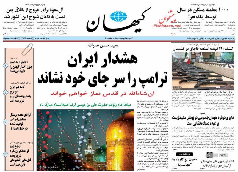 عناوین اخبار روزنامه کيهان در روز یکشنبه ۲۳ تیر :
