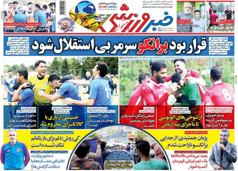عناوین اخبار روزنامه خبر ورزشی در روز یکشنبه ۲۳ تیر