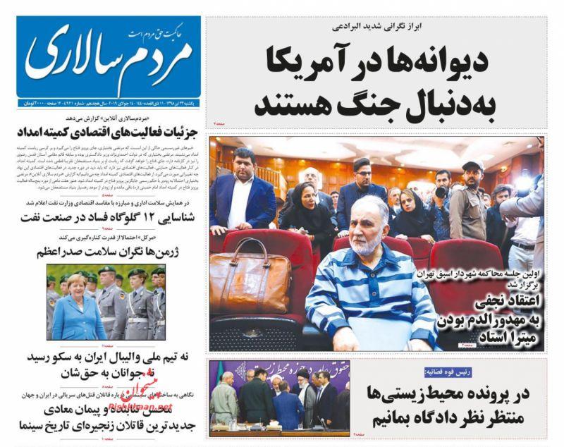 عناوین اخبار روزنامه مردم سالاری در روز یکشنبه ۲۳ تیر