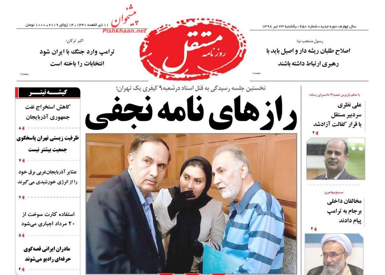 عناوین اخبار روزنامه مستقل در روز یکشنبه ۲۳ تیر :