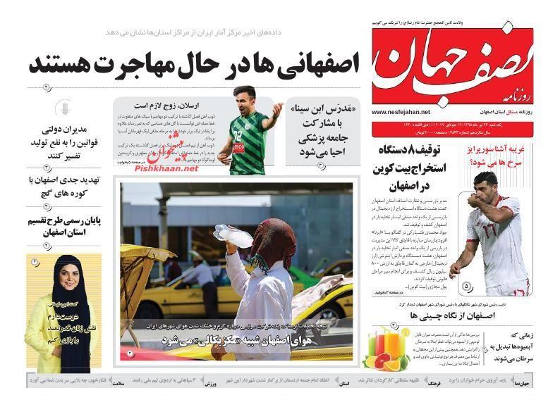 عناوین اخبار روزنامه نصف جهان در روز یکشنبه ۲۳ تیر :