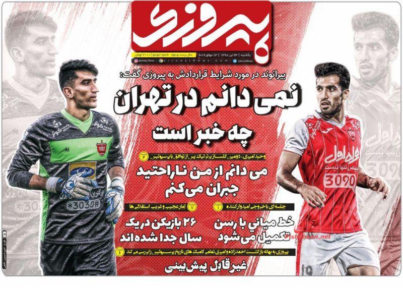 عناوین اخبار روزنامه پیروزی در روز یکشنبه ۲۳ تیر