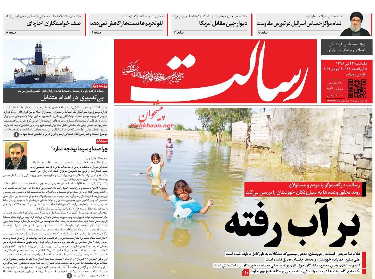 عناوین اخبار روزنامه رسالت در روز یکشنبه ۲۳ تیر :