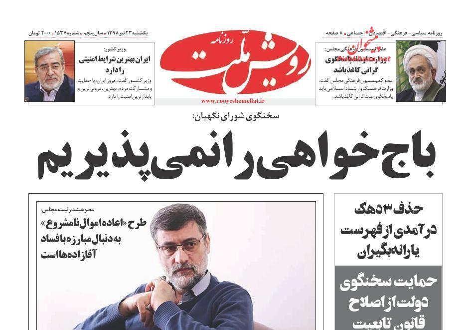 عناوین اخبار روزنامه رویش ملت در روز یکشنبه ۲۳ تیر :