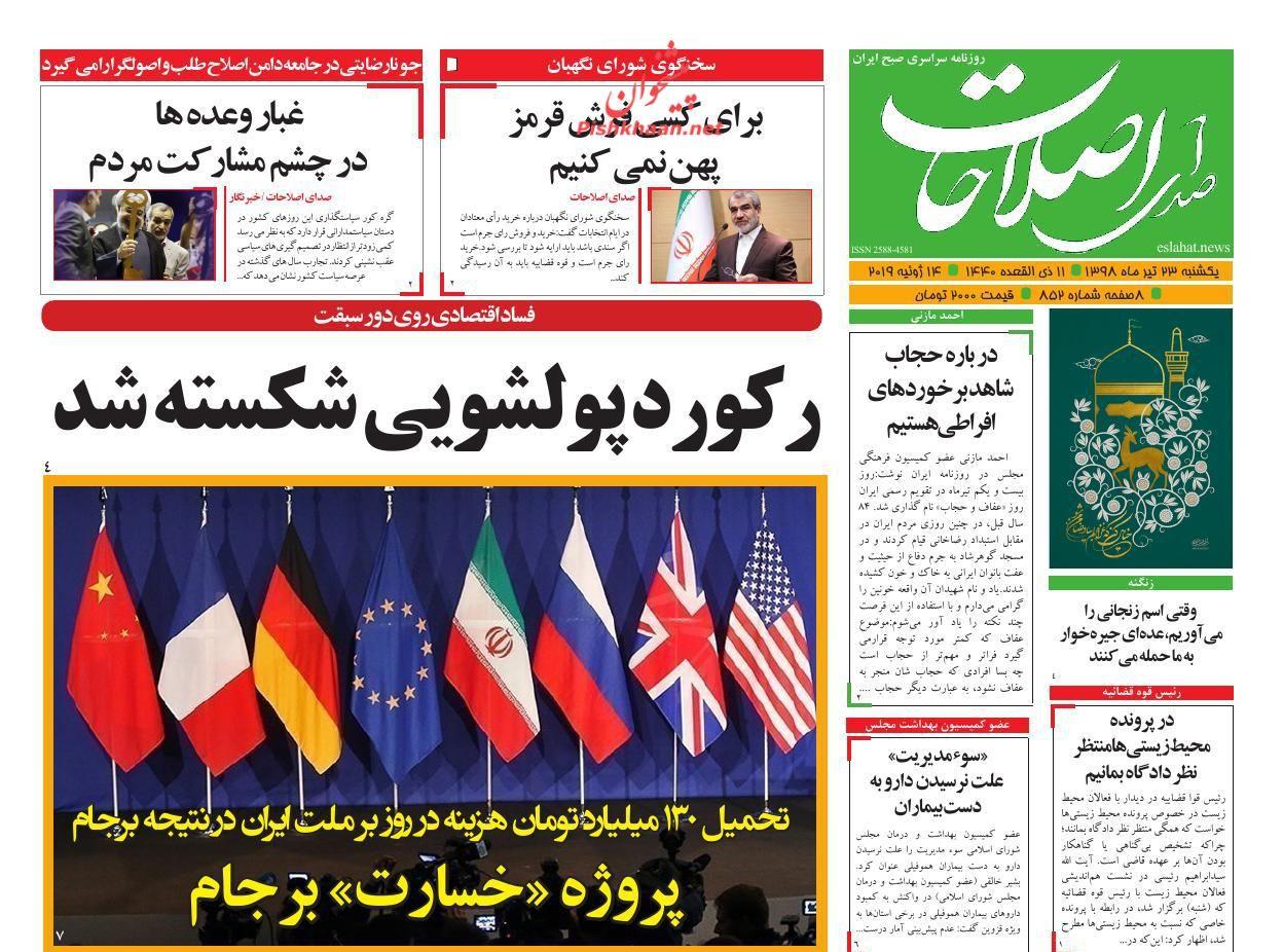 عناوین اخبار روزنامه صدای اصلاحات در روز یکشنبه ۲۳ تیر :