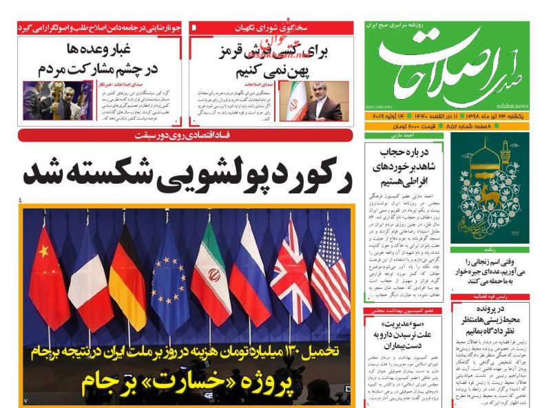 عناوین اخبار روزنامه صدای اصلاحات در روز یکشنبه ۲۳ تیر